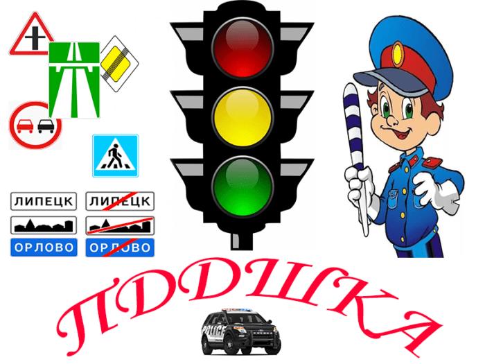 """Термины """"О безопасности дорожного движения"""""""